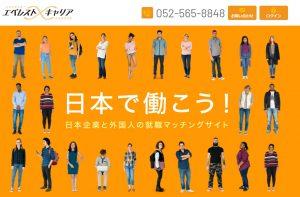 外国人労働者と日本企業の就労マッチングサービス「エベレストキャリア™」